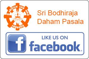 Sri Bodhiraja Daham Pasala